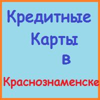 оформить кредитную карту в краснознаменске онлайн