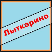 лыткарино