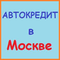 автокредит в москве заявка