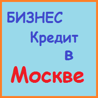 кредиты бизнесу в москве