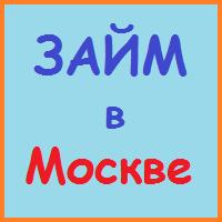 займы в москве онлайн