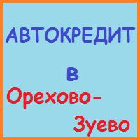автокредит в орехово-зуево заявка