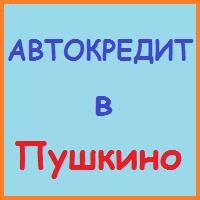 автокредит в пушкине заявка