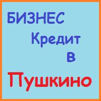 кредиты бизнесу в пушкине