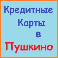 оформить кредитную карту в пушкине онлайн