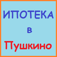 ипотека в пушкино