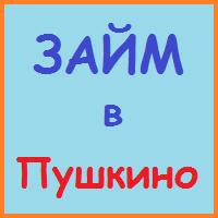 займы в пушкине онлайн