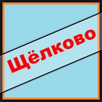 щёлково