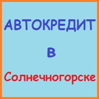 автокредит в солнечногорске заявка