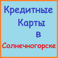 оформить кредитную карту в солнечногорске онлайн