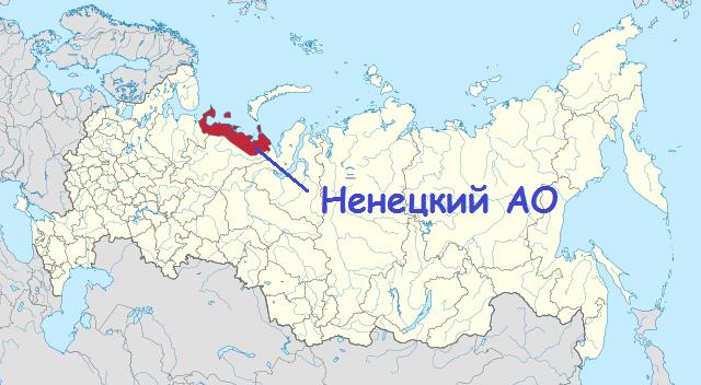 расположение территории ненецкого ао на карте россии