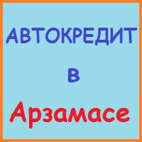 автокредит в арзамасе заявка