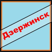 дзержинск