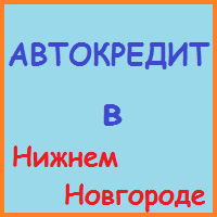 автокредит в нижнем новгороде заявка