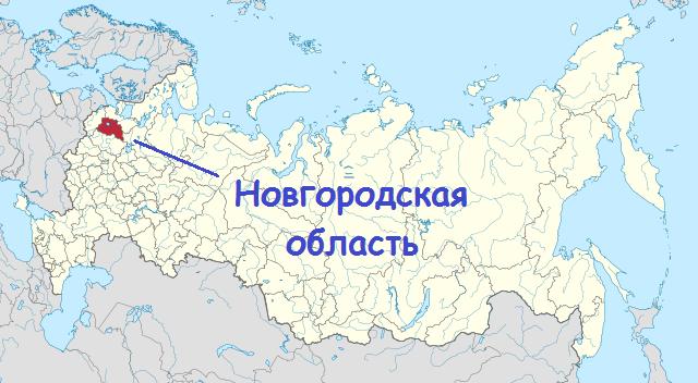 расположение территории новгородской области на карте россии
