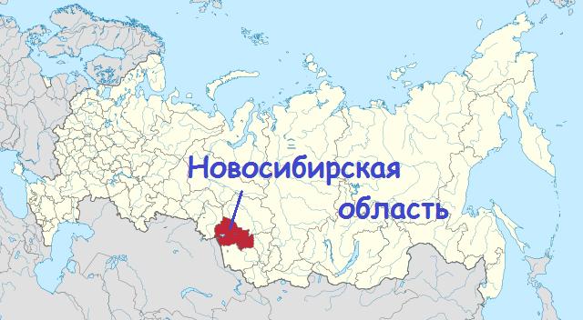 расположение территории новосибирской области на карте россии
