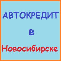 автокредит в новосибирске заявка