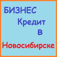 кредиты бизнесу в новосибирске