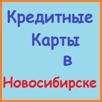 оформить кредитную карту в новосибирске онлайн