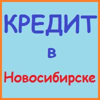 кредиты в новосибирске наличными