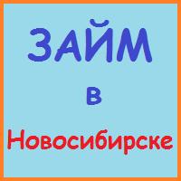 займы в новосибирске онлайн