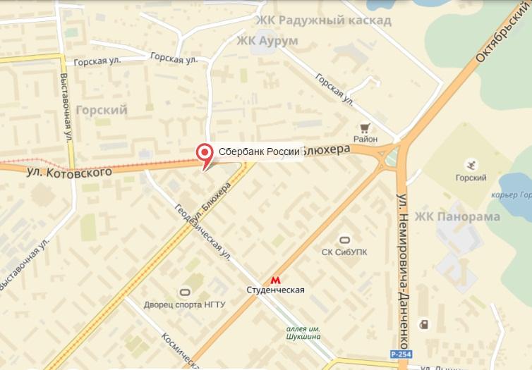 взять кредит на покупку автомобиля адрес и телефон банка в новосибирске