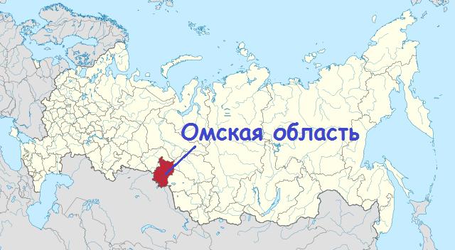 расположение территории омской области на карте россии