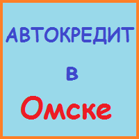 автокредит в омске заявка