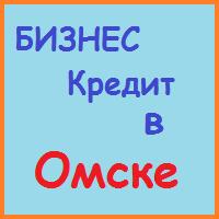кредиты бизнесу в омске