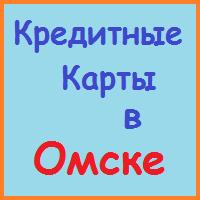 оформить кредитную карту в омске онлайн