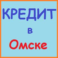 кредиты в омске наличными