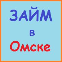 займы в омске онлайн