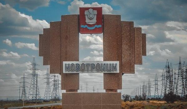 новотроицк
