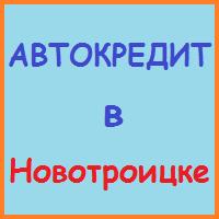 автокредит в новотроицке заявка