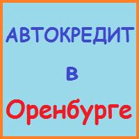 автокредит в оренбурге заявка