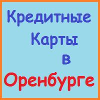 оформить кредитную карту в оренбурге онлайн