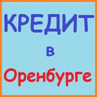 кредиты в оренбурге наличными