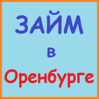 займы в оренбурге онлайн