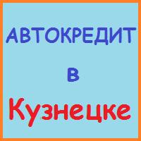 автокредит в кузнецке заявка