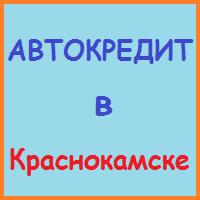 автокредит в краснокамске заявка