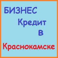 кредиты бизнесу в краснокамске
