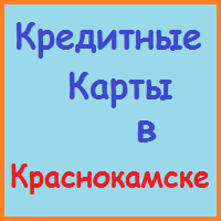 оформить кредитную карту в краснокамске онлайн
