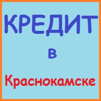 кредиты в краснокамске наличными