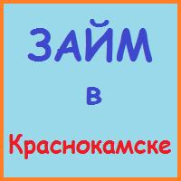 займы в краснокамске онлайн