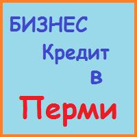 кредиты бизнесу в перми