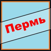 Микрозаймы в перми онлайн заявка