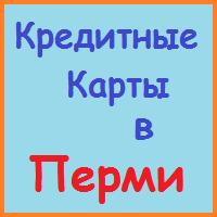 оформить кредитную карту в перми онлайн