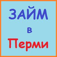 займы в перми онлайн