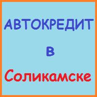автокредит в соликамске заявка