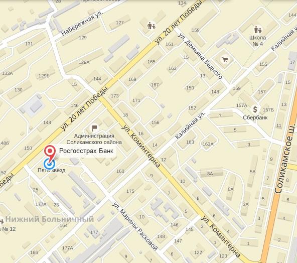 ипотечный кредит адрес и телефон банка в соликамске